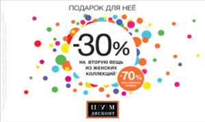 tsum_discount_2017_30-off_8march_digital-afimall_949_604px
