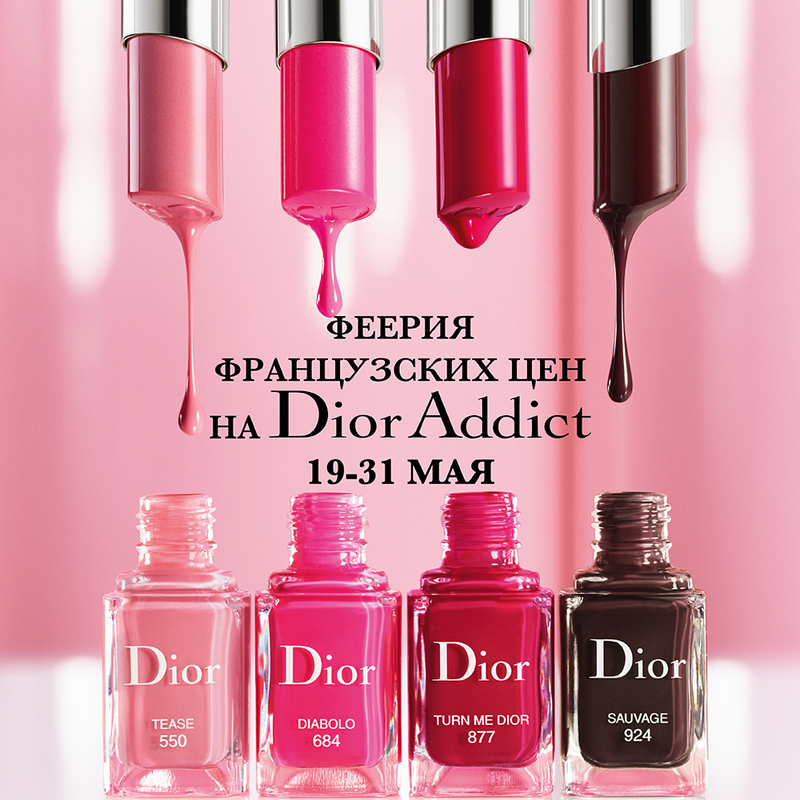 dior-addict-gel-lacquer_19-31may_800