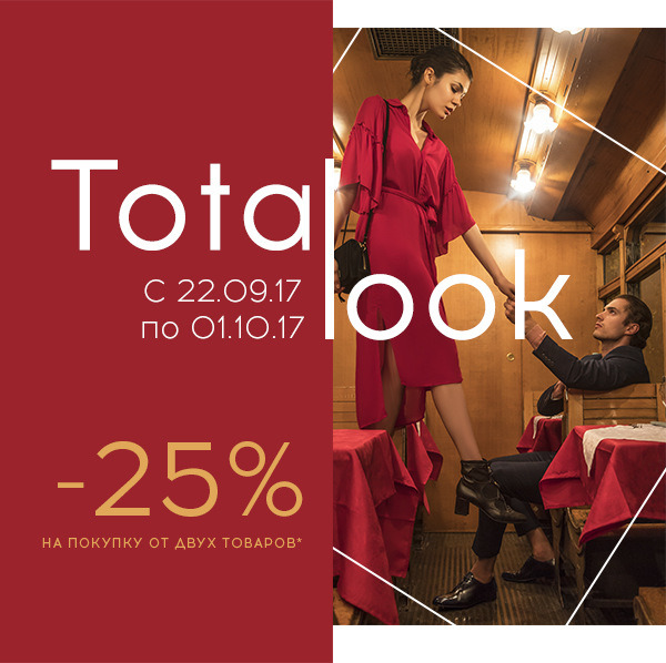 totallook-20600h600